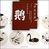 img - for Goose: Traditional Chinese Painting Techniques (Chinese Edition) book / textbook / text book