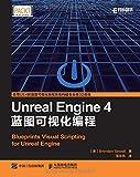 Unreal Engine 4蓝图可视化编程