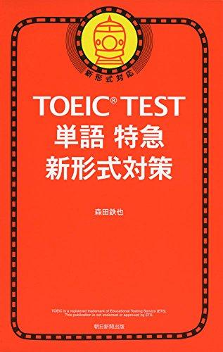 TOEIC TEST 単語特急 新形式対策