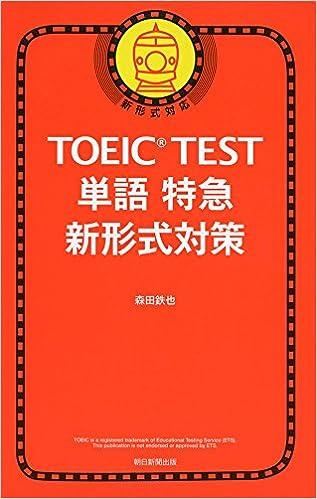 「TOEICTEST 単語特急 新形式対策」の画像検索結果