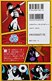 ONE PIECE FILM Z (on) (ONE PIECE FILM Z) (Jump Comics) (2013) ISBN: 4088708741 [Japanese Import]