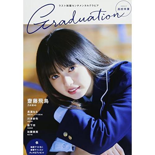 graduation 2017 高校卒業 表紙画像