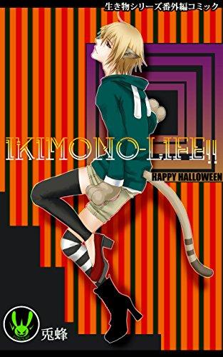 IKIMONO LIFE HAPPY HALLOWEEN ikimononoseikatsu (Japanese Edition) -