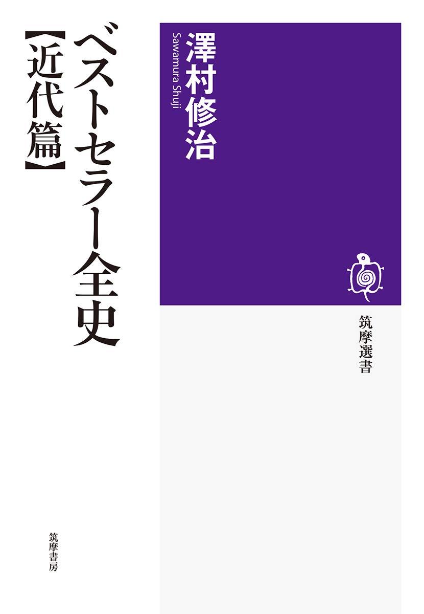 ベストセラー全史【近代篇】 (筑摩選書) | 修治, 澤村 |本 | 通販 | Amazon