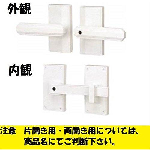 三協アルミ 形材門扉用 錠前 打掛け錠 両開き用 LS-11 『単品購入価格』  ホワイト B00OAVDO80 10700 選択してください:ホワイト 選択してください:ホワイト