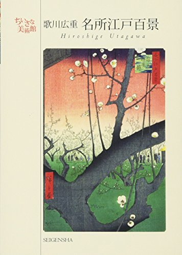 Hiroshige Utagawa Postcards (Japanese (Art Japanese Postcard)