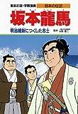 坂本龍馬―明治維新につくした志士 (学習漫画 日本の伝記)