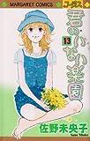 君のいない楽園 13 (マーガレットコミックス)