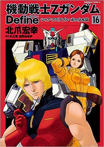 機動戦士Ζガンダム Define 第01-16巻 [Kidou Senshi Z Gundam Define vol 01-16]