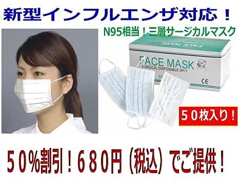 医療用、マスク 50枚、マスク マスク 50枚入 インフルエンザ、サージカルマスク、マスク 3層サージカルマスク ウイルス、使い捨て マスク、マスク