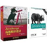 JavaScript权威指南(原书第6版)+JavaScript高级程序设计(第3版