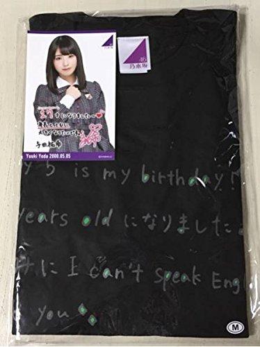 乃木坂46 与田祐希 生誕TシャツM+ポストカード   B07QBDWBTD