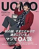 UOMO(ウオモ) 2019年 10 月号 表紙:田中圭 [雑誌]