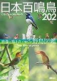 シンフォレストDVD 日本百鳴鳥 202 映像と鳴き声で愉しむ野鳥図鑑