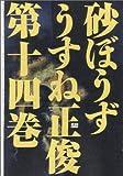 砂ぼうず 14巻 (ビームコミックス) (BEAM COMIX)