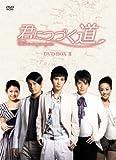 君につづく道 DVD-BOXII