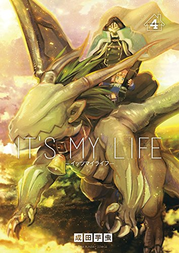 IT'S MY LIFE (4) (裏少年サンデーコミックス)