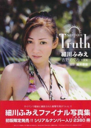 Amazon.co.jp: Saipan truth細川ふみえファイナル写真集: 鯨井 康雄: 本