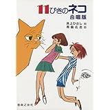 11ぴきのネコ 合唱版