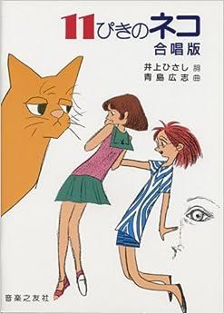 Book's Cover of 11ぴきのネコ 合唱版 (日本語) 楽譜 – 2007/7/1