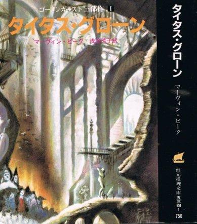 タイタス・グローン (1985年) (創元推理文庫―ゴーメンガースト三部作〈1〉)