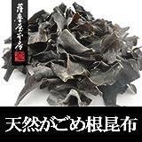 Kjellmaniella root kelp natural 1, etc. 500g ~ Hokkaido seafood Inspection Association inspected ~