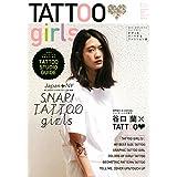 TATTOO girls 2015年Vol.14 小さい表紙画像
