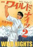 ワイルド・ナイツ 2 (アクションコミックス)