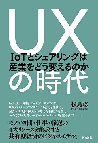 UXの時代 IoTとシェアリングは産業をどう変えるのか / 松島聡の商品画像