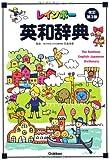 レインボー英和辞典 改訂第3版 (小学生向辞典・事典)
