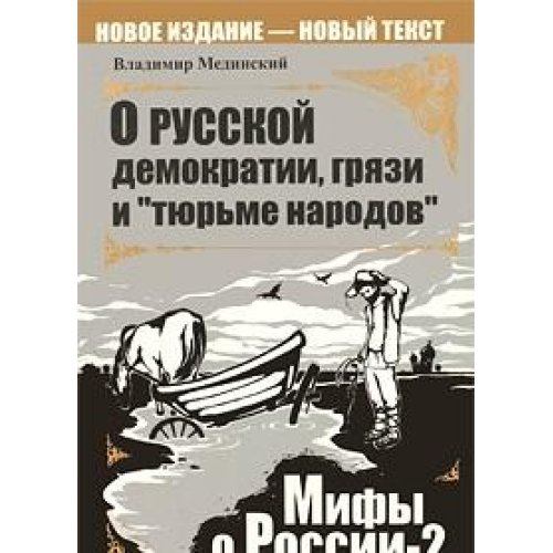 "Download O russkoi demokratii, griazi i ""tiur'me narodov"" pdf"