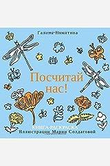 Count us: Poschitay nas - Russian edition - Coloring activity book -raskraska Paperback