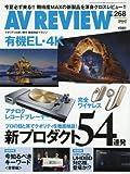 AV REVIEW Vol.268 2018年6/7月号