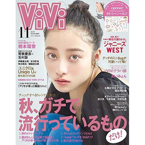 ViVi 2019年11月号 画像