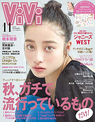 ViVi 2019年11月号 表紙画像