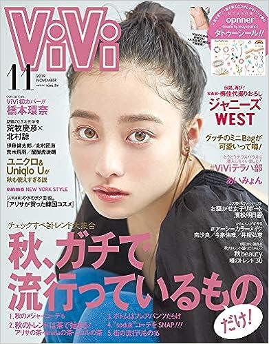 ViVi(ヴィヴィ) 2019年 11 月号