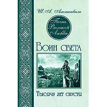 Песнь Великой Любви: Воин света. Тысячу лет спустя (Russian Edition)