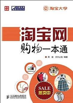 淘宝网购物_Amazon.com: 淘宝网购物一本通 (Chinese Edition) eBook: 周斌: Kindle Store