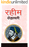 Raheem Dohawali  (Hindi)