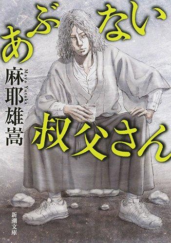 あぶない叔父さん (新潮文庫 ま 51-1)