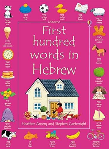 First 100 Words in Hebrew (Usborne First Hundred Words)