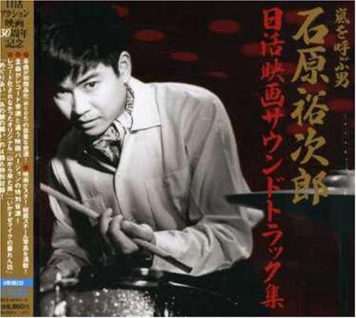嵐を呼ぶ男〜日活映画サウンドトラック集