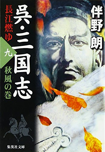 Go sangokushi : Choko moyu. 9 [Japanese Edition]