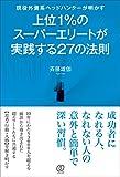 「上位1%のスーパーエリートが実践する27の法則」斉藤雄伽