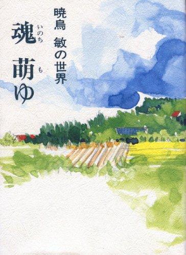 Inochi moyu: Akegarasu Haya no sekai (Japanese Edition)