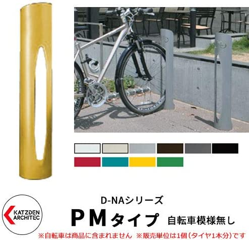 D-NA PMタイプ トラフィックイエロー 円柱型(自転車模様無し) 床付タイプ サイクルスタンド