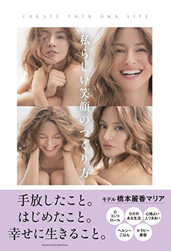 橋本麗香 最新号 表紙画像