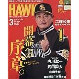 月刊ホークス 2017年 03 月号 [雑誌]