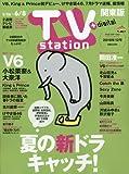 TVステーション東版 2018年 5/26 号 [雑誌]