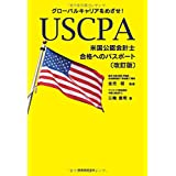 グローバルキャリアをめざせ!USCPA(米国公認会計士)合格へのパスポート
